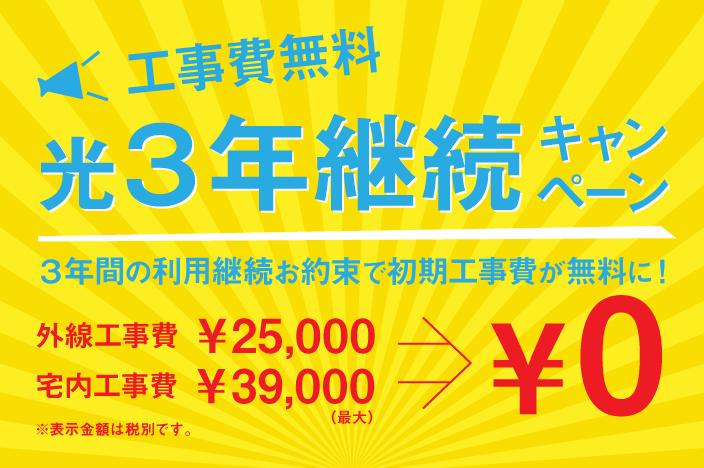 光3年継続キャンペーン税別注釈.png