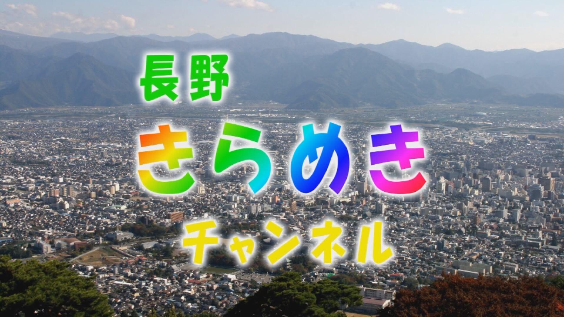長野きらめきチャンネル